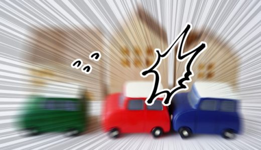 『交通事故後はむちうち症状に要注意』