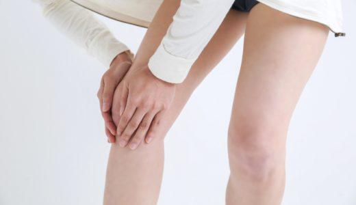『あなたの膝の痛み、原因は?』