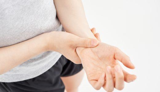 『腱鞘炎(指、手首)』