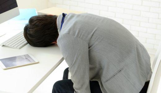 『整体で慢性疲労を解消』