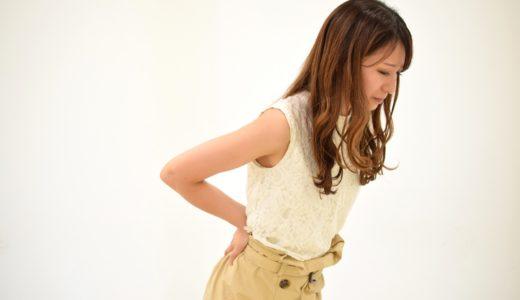 『つらい慢性腰痛を整体で解消』