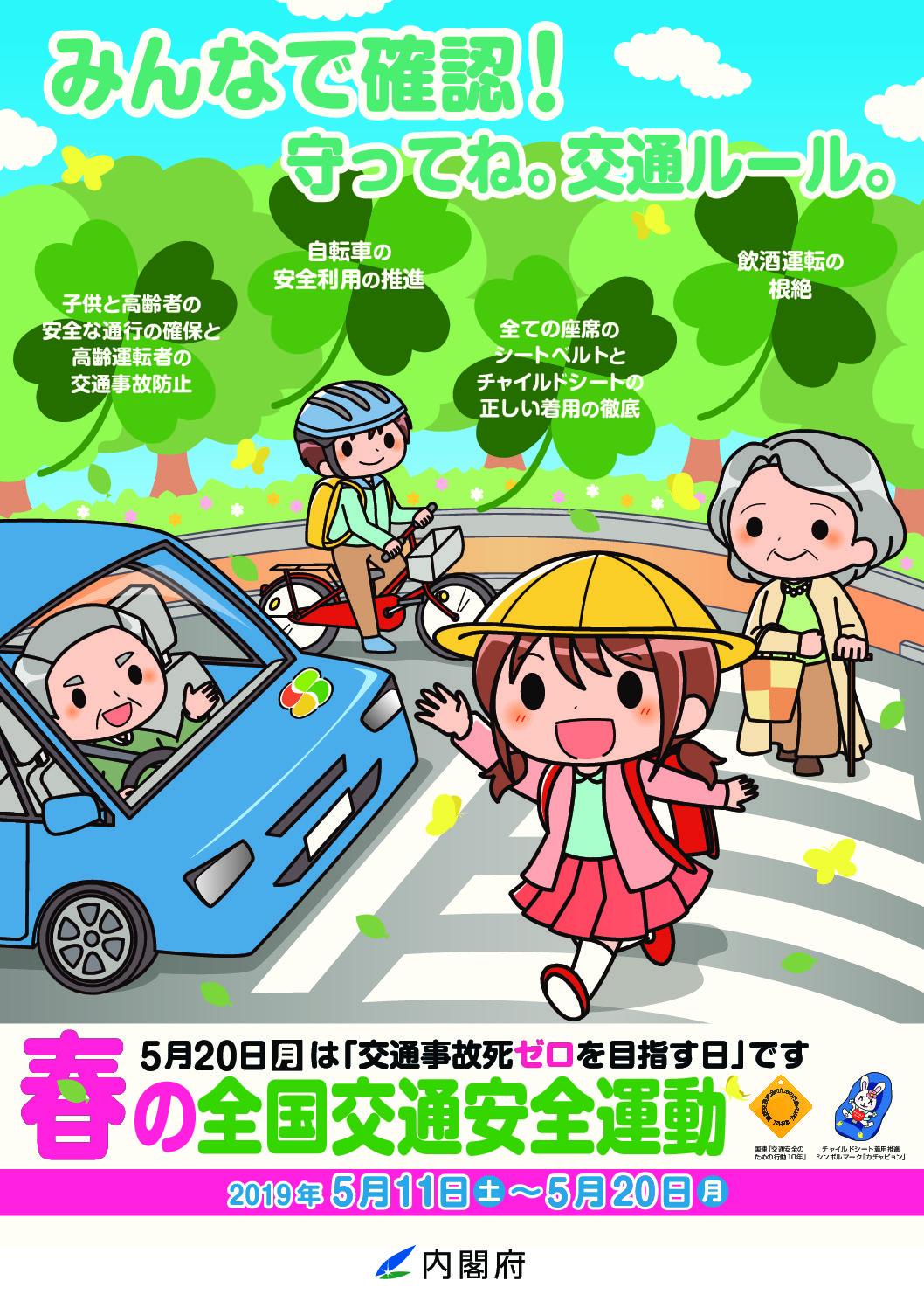 『春の交通安全運動〜交通事故に遭わないために〜』