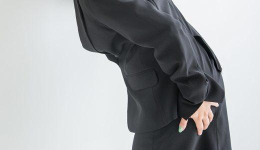 『坐骨神経痛〜臀部から下肢にかけての痛み・しびれ〜』