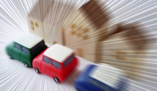 『交通事故とむちうち症状』