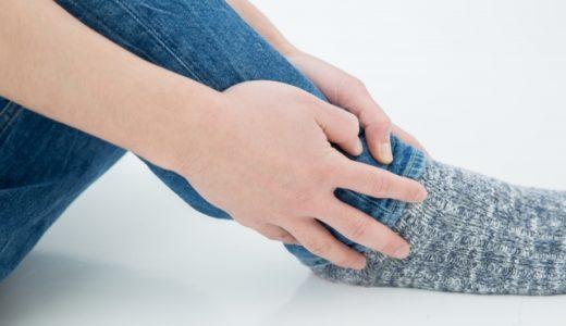 『くぼた整骨院の足首捻挫対処法』