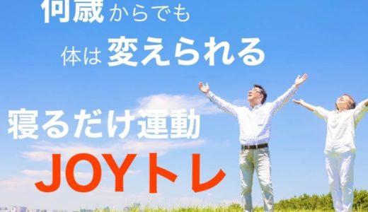 『寝ながらインナーマッスルトレーニング☆JOYトレ☆始めます』