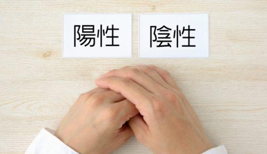 『PCR検査についての医療法人桃花会一宮温泉病院理事長 吉野敏明氏の所見』