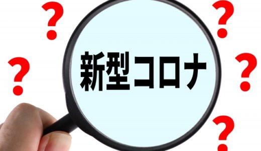 『note-新型コロナウイルス問題への私見 part 14 12/28投稿〜在宅緩和ケア医 萬田緑平〜』