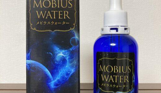 『驚異の抗酸化力!生命力を高める「メビウスウォーター」のすごい力』