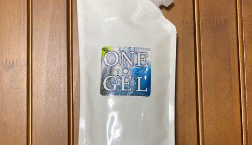 『抗酸化力の高い水とミネラルで作った究極の無添加基礎化粧品〜「ワンゲル」〜』