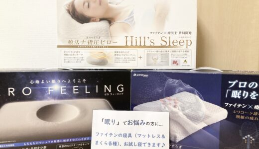 『睡眠でお悩みの方へ/ファイテンの寝具(マットレス&まくら各種)お試しいただけます♪』